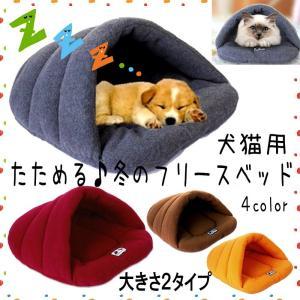 犬 猫 猫ベッド 猫のベッド 猫用ベッド 犬ベッド冬用 犬のベッド冬用 犬用ベッド ドーム 冬用 おしゃれ 洗える ペットベッド ペットハウス