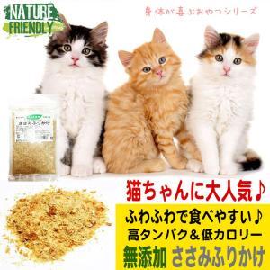 猫 おやつ 猫のおやつ キャットフード 無添加 ささみ ふりかけ 国産 安全 国産猫のおやつ 高齢猫...