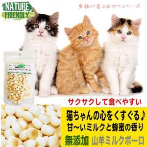 猫 おやつ 猫のおやつ キャットフード 無添加 国産 ペットフード ミルク クッキー 安全 ビスケッ...