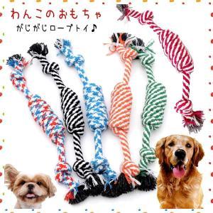 犬 おもちゃ 犬おもちゃ 犬用おもちゃボール 壊れない 頑丈 最強 噛む ロープ 歯磨き 犬の歯磨き...