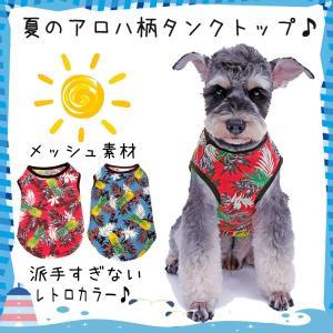 犬 服 犬服 犬の服 夏 クール メッシュ おしゃれ 夏用 春夏 涼しい おもしろ 犬の服夏用 安い...