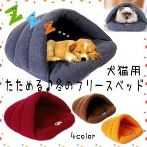 犬 猫 猫ベッド 猫のベッド 猫用ベッド 犬ベッド冬用 犬のベッド冬用 犬用ベッド ドーム 冬用 お...