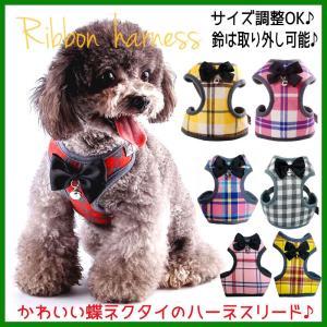 犬 ハーネス おしゃれ 小型犬用 中型犬用 犬ハーネスリードセット 犬のハーネスリード 犬のリード 犬用ハーネスリードセット リボン サイズ調整可 XS S M L
