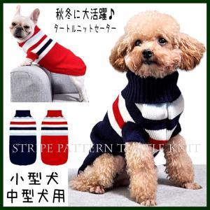 犬 服 犬服 犬の服 冬 冬用 秋冬 フリース おしゃれ セーター ニット 小型犬用 中型犬用 安い トイプードル かわいい ボーダー XS S M L XL