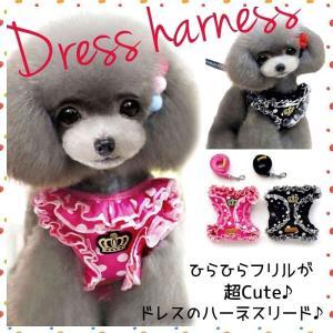 犬 服 ハーネス 犬ハーネス 犬のハーネスリード 犬用ハーネス おしゃれ 小型犬 中型犬 ペットハー...