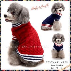犬 服 犬服 犬の服 冬 冬用 秋冬 おしゃれ セーター トイプードル 小型犬用 中型犬用 安い ニット シンプル 犬服セール ボーダー かわいい S M L XL