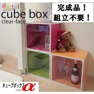 完成品 キューブボックスα パステル 透明扉付きタイプ / コレクションケース カラーボックス 1段 扉付き 収納|bikagu