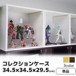 アクリル扉付き コレクションケース キューブボックスα / フィギュアケース コレクションラック 木製 棚|bikagu