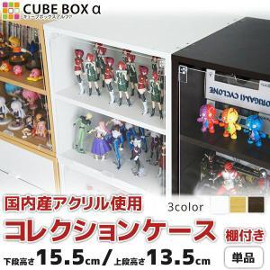 小さいフィギュアに フィギュアケース キューブボックスα  棚付き  / コレクションケース コレクションラック アクリル 木製|bikagu