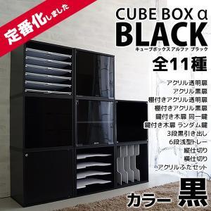 キューブボックス 扉付き 引き出し 仕切り 鍵付き カラーボックス 収納ボックス おしゃれ 安い 激...