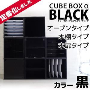 木製 収納ボックス カラーボックス 1段 オープン 棚付き 扉付き おしゃれ 収納 シェルフ 格安 ...
