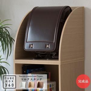 完成品 ワンランク上の質感 キューブボックス 360 マルチスタンド  / ランドセルラック オープン 40 木製 収納 本棚 おしゃれ ruq bikagu