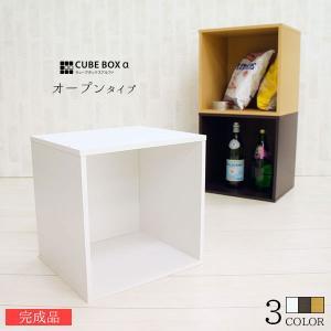 完成品 キューブボックスα オープン / カラーボックス 1段 2段 3段 木製 A4 キューブボックス 収納|bikagu