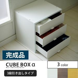 完成品 キューブボックスα 引き出しタイプ / カラーボックス 木製 収納棚 ボックス 1段 引き出し おしゃれ|bikagu