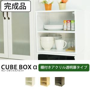 完成品 キューブボックスα 透明扉付き&木棚付き / カラーボックス 1段 収納棚 木製 ボックス ミニ食器棚|bikagu