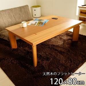 フラットヒーターこたつテーブル 120×80 /  長方形 平面 パネルヒーター 薄型 天然木 rue 4 bikagu