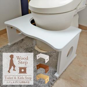 ひとりでできた トイレ用踏み台 / 子供 木製 トイレ踏み台 キッズ 子供 トイレトレーニング 便座...