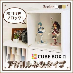 ホコリをブロック コレクションケース アクリルふたタイプ / キューブボックスα フィギュアケース 棚の写真