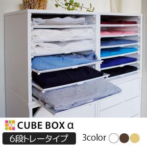衣類棚 キューブボックスα 浅型トレー6 / 衣装ケース 引き出し 収納 チェスト カラーボックス 引き出し 木製|bikagu