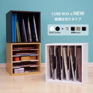 キューブボックスα 仕切りタイプ / カラーボックス 1段 収納 棚 本棚 教科書ラック ファイルボックス A4 木製|bikagu
