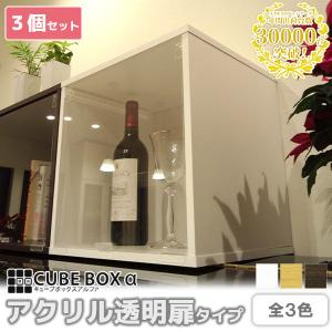 3個セット キューブボックスα 透明扉付きタイプ / カラーボックス 3段 アクリル 扉付き 収納 棚 木製 フィギュアケース コレクションケース|bikagu
