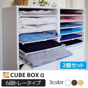 (2個セット) 衣類収納 キューブボックスα 6段トレータイプ  カラーボックス 2段 棚付き 引き出し 衣装ケース|bikagu