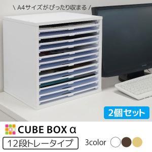2個セット 書類ケース キューブボックスα 浅型トレー12 / 木製 書類棚 A4 レターケース 書類収納|bikagu