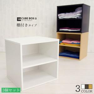 お得な3個セット キューブボックス 棚付きタイプ  / カラーボックス 3段 木製 収納棚|bikagu