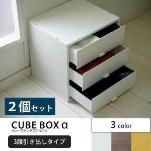 2個セット キューブボックスα 3段引き出しタイプ / カラーボックス A4 収納ボックス 木製|bikagu