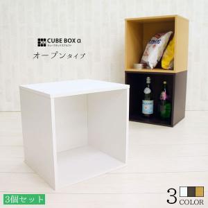 お得な3個セット キューブボックス オープンタイプ/ 激安 カラーボックス 木製 収納棚 シェルフ|bikagu