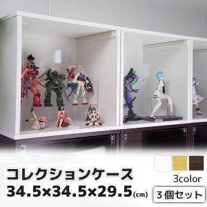 3個セット フィギュアケース キューブボックスα 透明扉付きタイプ / コレクションケース アクリル扉|bikagu