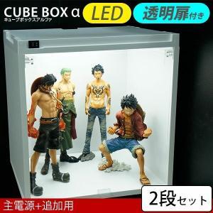 お得な2段セット コレクションケース LED キューブボックスα     /フィギュアケース コレクションラック 棚 木製の写真
