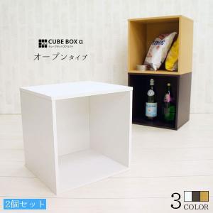 (お得な2個セット) キューブボックスα オープンタイプ / ミニ カラーボックス 2段 激安 安い|bikagu
