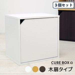 (お得な3個セット) キューブボックス 扉付き / カラーボックス 1段 扉付き収納 棚 安い ホワイト 白 激安 組み立て 扉付き本棚|bikagu