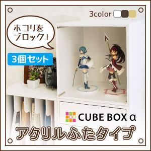 (お得な3個セット) コレクションケース キューブボックスα アクリルふたタイプ   / コレクションラック フィギュアケース|bikagu