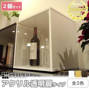 (お得な2個セット) キューブボックスα 透明扉タイプ (7000円以上で送料無料) キューブボックス 扉付き カラーボックス 2段 コレクションケース 卓上の画像