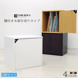 (2個セット) 大切な本やコミックは鍵付きで キューブボックスα 鍵付き 仕切り付き /  鍵付き本棚 同人誌ラック 同人誌 収納 ケース|bikagu