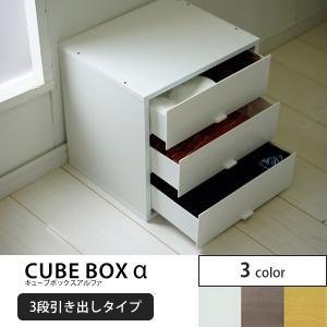 キューブボックスα 3段引き出しタイプ / カラーボックス 引き出し 木製 収納 棚 1段 正方形 安い|bikagu