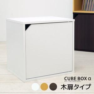 キューブボックス 収納 木製扉付き / カラーボックス 1段 キューブボックス 収納 ボックス シェルフ|bikagu