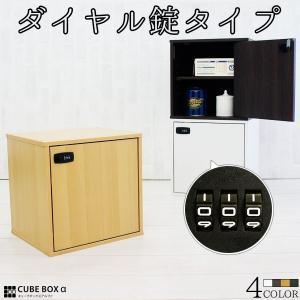 3桁の暗証番号で守る ダイヤル錠付き キューブボックスα /  鍵付き 収納ボックス 木製 扉付き カラーボックス 収納棚|bikagu