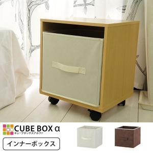 キューブボックスα インナーボックス (7000円以上で送料無料) カラーボックス インナーケース 引き出し 収納ボックス 正方形|bikagu