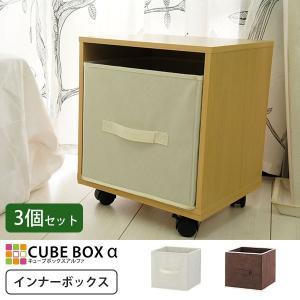キューブボックスα インナーボックス 3個セット / カラーボックス インナーケース 引き出し 正方形