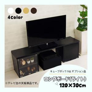キューブボックスが机やテレビ台に  キューブボックスα専用 ロングボード (ライト版)    カラーボックス 天板 ローボード テレビ台 120 bikagu