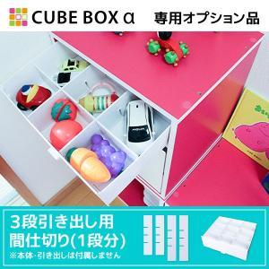 キューブボックスα 3段引き出しタイプ専用 間仕切り / カラーボックス 引き出し 仕切り キューブボックス 収納ボックス bikagu
