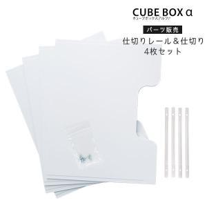 キューブボックスα オプションパーツ  仕切り&レールセット  木製 正方形 カラーボックス 1段 間仕切り パーツ オープン bikagu