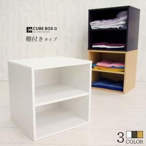 キューブボックス 収納 棚付きタイプ/ カラーボックス 1段 収納棚 木製 シェルフ 棚 安い おしゃれ|bikagu