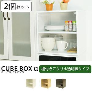 (2個セット) キューブボックスα 透明扉付き 棚付きタイプ  ミニ食器棚 カラーボックス 1段 2段の写真