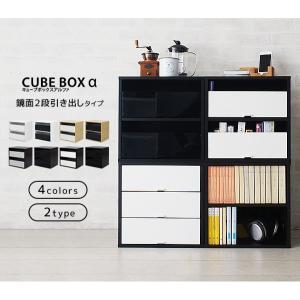 「ちょっと見える」が便利 キューブボックスα 鏡面2段引き出しタイプ / 木製 1段 カラーボックス 引き出し プラスチック 収納 薬箱 小物収納 卓上 おしゃれ rue|bikagu|04
