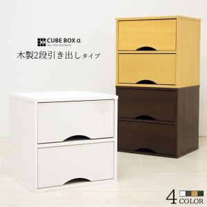 新登場  キューブボックスα 木製 2段引き出し / カラーボックス 1段 キューブボックス 引き出し 収納ボックス おしゃれ|bikagu