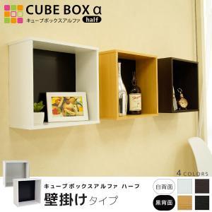 壁に可愛い収納棚 壁掛け キューブボックスα オープン / ウォールシェルフ 木製 ウォールラック トイレ収納棚 rup 2の写真